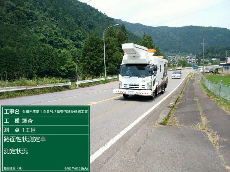 路面性状測定車による路面測定